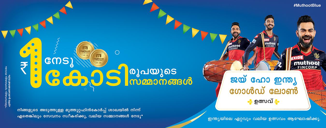 Jai Ho India Gold Loan Utsav Logo