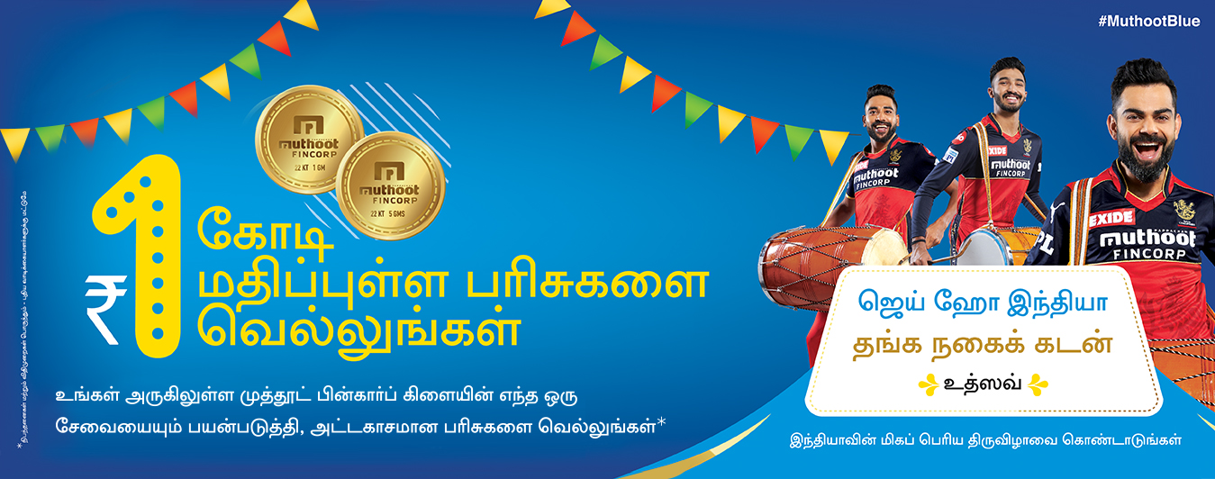 Jai Ho India Gold Loan Utsav